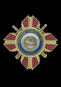 Средне Уральское УВДТ