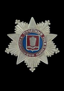 Почетный гражданин Новотроицка