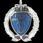 ФСБ 15 лет